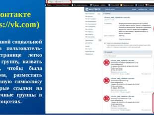 Вконтакте (https://vk.com) В данной социальной сети на пользователь-ской стра