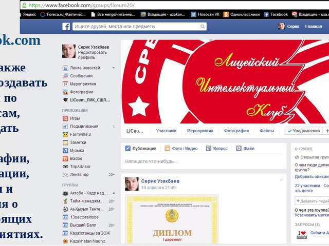 Facebook.com Здесь также легко создавать группы по интересам, размещать файлы...