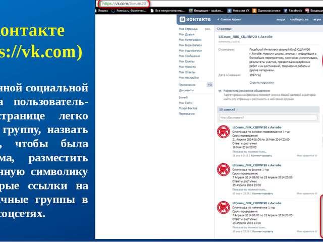 Вконтакте (https://vk.com) В данной социальной сети на пользователь-ской стра...