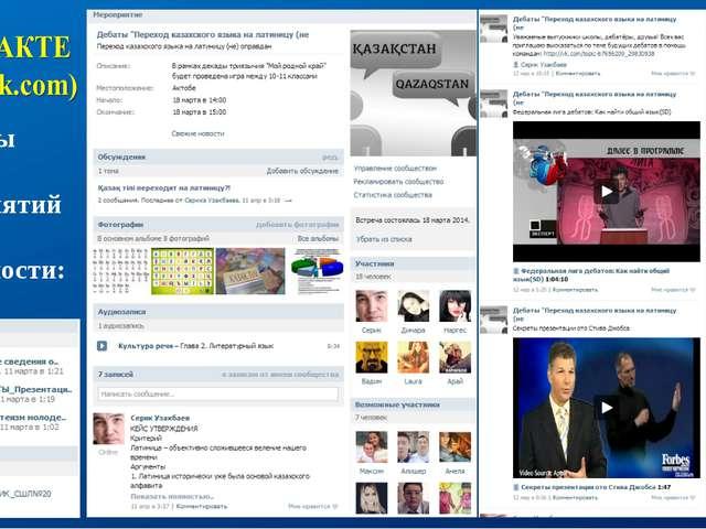 Примеры страниц мероприятий и их возможности: