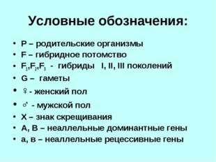 Условные обозначения: P – родительские организмы F – гибридное потомство F1,F