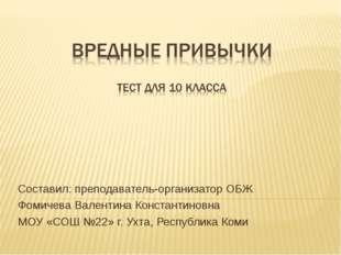 Составил: преподаватель-организатор ОБЖ Фомичева Валентина Константиновна МОУ