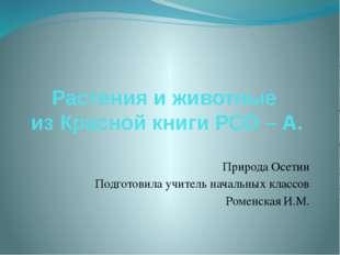 Растения и животные из Красной книги РСО – А. Природа Осетии Подготовила учит