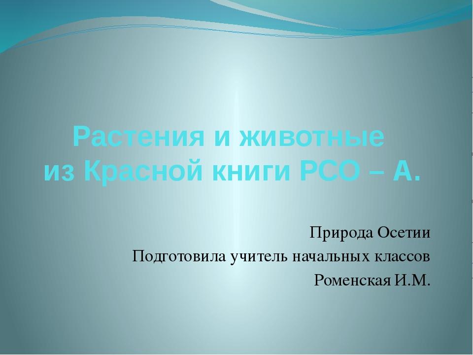Растения и животные из Красной книги РСО – А. Природа Осетии Подготовила учит...