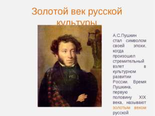 Золотой век русской культуры А.С.Пушкин стал символом своей эпохи, когда прои
