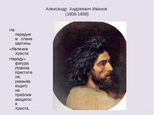 На переднем плане картины «Явление Христа Народу» фигура Иоанна Крестителя, у