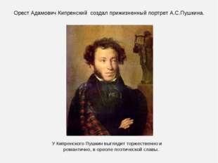 Орест Адамович Кипренский создал прижизненный портрет А.С.Пушкина. У Кипренск