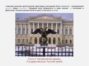 Главными законами архитектурной композиции классицизма были симметрия, подчер