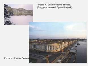 Росси К. Здание Сената Росси К. Михайловский дворец (Государственный Русский