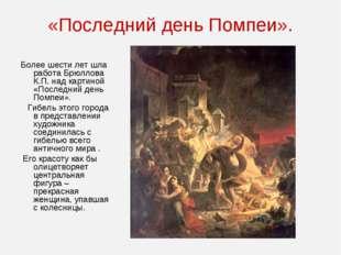 «Последний день Помпеи». Более шести лет шла работа Брюллова К.П. над картино