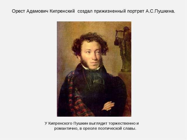 Орест Адамович Кипренский создал прижизненный портрет А.С.Пушкина. У Кипренск...