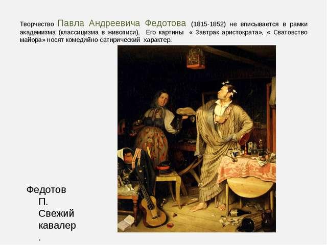 Творчество Павла Андреевича Федотова (1815-1852) не вписывается в рамки акаде...