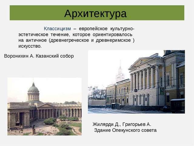Архитектура Классицизм – европейское культурно-эстетическое течение, которое...