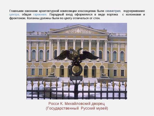 Главными законами архитектурной композиции классицизма были симметрия, подчер...