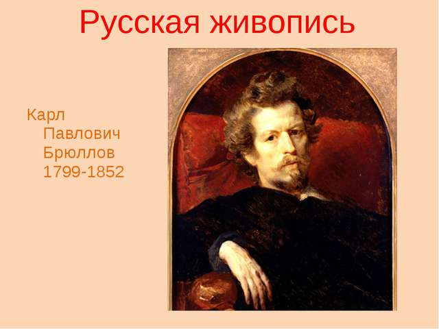 Русская живопись Карл Павлович Брюллов 1799-1852