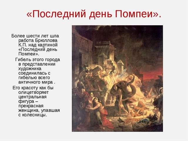 «Последний день Помпеи». Более шести лет шла работа Брюллова К.П. над картино...