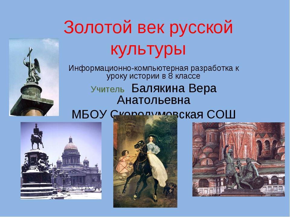 Золотой век русской культуры Информационно-компьютерная разработка к уроку ис...