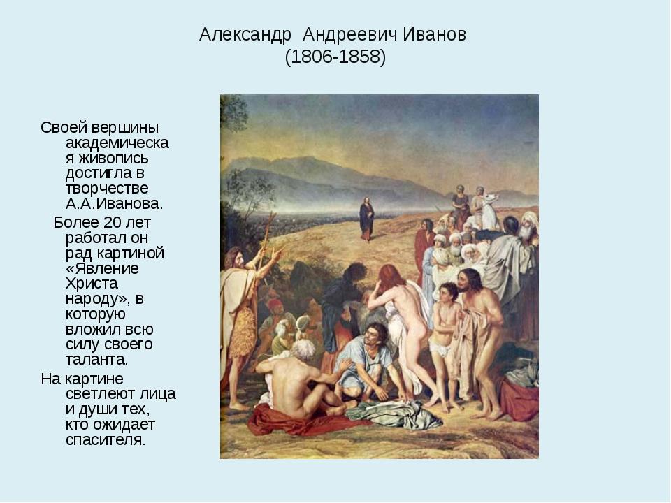 Александр Андреевич Иванов (1806-1858) Своей вершины академическая живопись д...