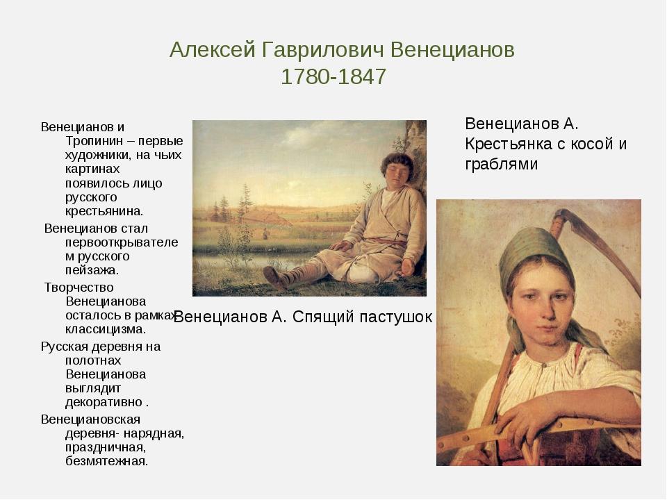 Алексей Гаврилович Венецианов 1780-1847 Венецианов и Тропинин – первые худож...