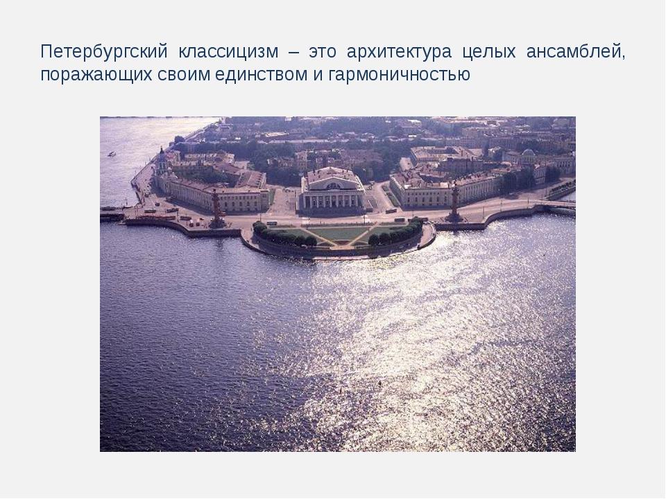Петербургский классицизм – это архитектура целых ансамблей, поражающих своим...