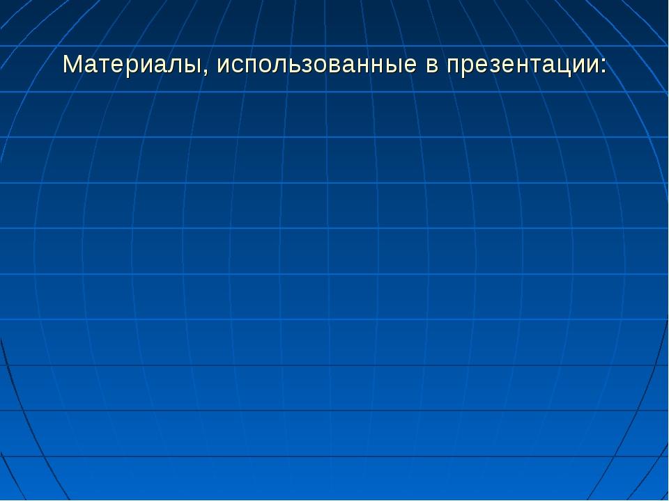 Материалы, использованные в презентации: