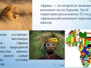 Население составляет около миллиарда человек. Африка считается прародиной че