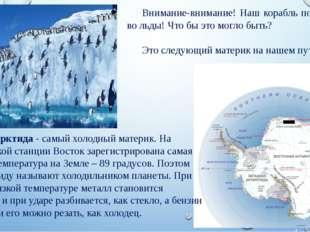 . Антарктида - самый холодный материк. На российской станции Восток зарегистр