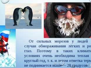 От сильных морозов у людей бывали случаи обмораживания лёгких и роговицы глаз
