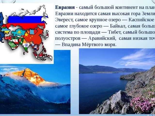 Евразия - самый большой континент на планете. В Евразии находится самая высок...