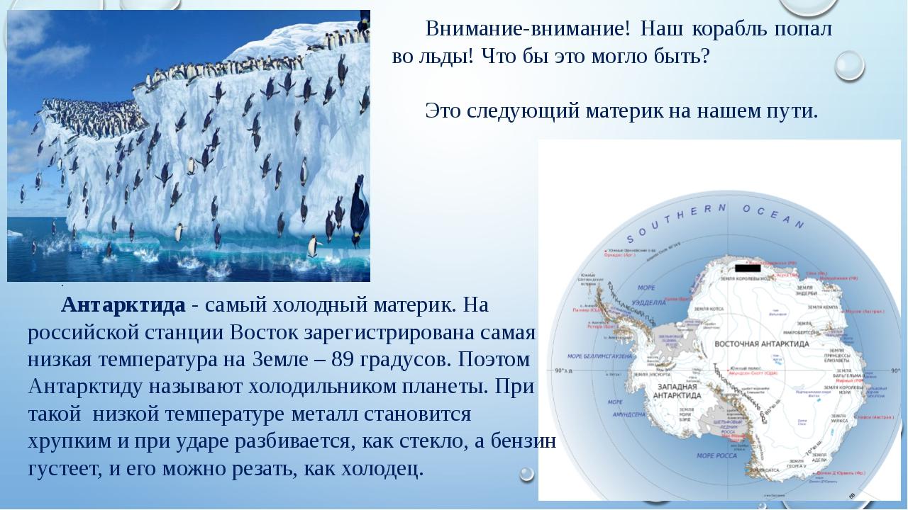 . Антарктида - самый холодный материк. На российской станции Восток зарегистр...