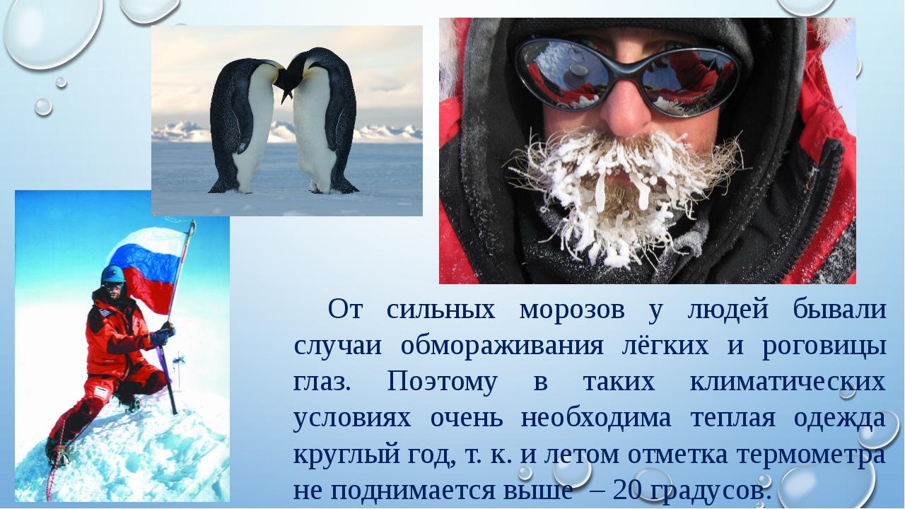 От сильных морозов у людей бывали случаи обмораживания лёгких и роговицы глаз...