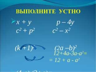 х + у р – 4у с2 + р2 с2 – х2 (k +1)2 (2а –b)2 (4-а)·(3+а)= 12+4a-3a-a2= = 12