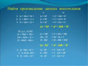 1. (а + b)(а + b) = 2. (с + d)(d + c ) = 3. (x + y)(x + y) = = а2 + 2аb + b2