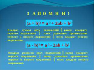 З О П А М Н И ! (а + b)2 = а 2 + 2аb + b2 Квадрат суммы двух выражений ║ раве