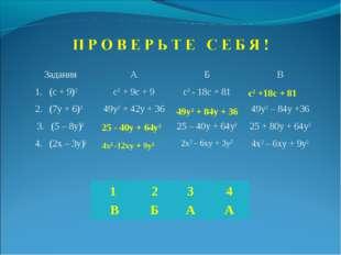 c2 +18c + 81 49y2 + 84y + 36 25 - 40y + 64y2 4x2 -12xy + 9y2 A 1 B 2 3 Б 4 А