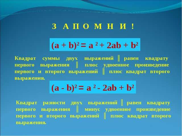 З О П А М Н И ! (а + b)2 = а 2 + 2аb + b2 Квадрат суммы двух выражений ║ раве...