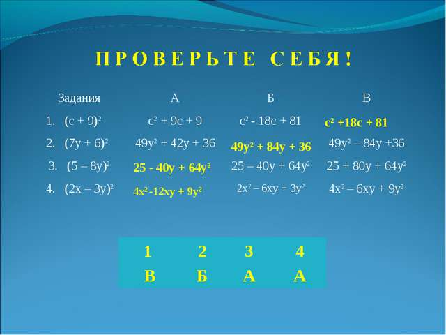 c2 +18c + 81 49y2 + 84y + 36 25 - 40y + 64y2 4x2 -12xy + 9y2 A 1 B 2 3 Б 4 А...