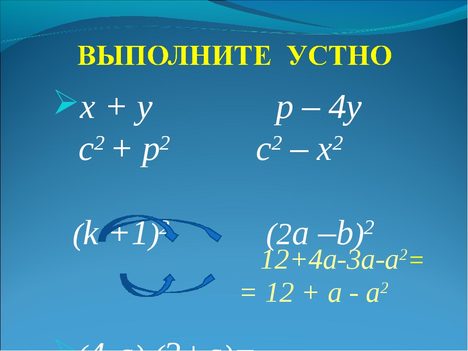 х + у р – 4у с2 + р2 с2 – х2 (k +1)2 (2а –b)2 (4-а)·(3+а)= 12+4a-3a-a2= = 12...