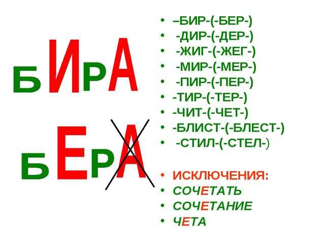 –БИР-(-БЕР-) -ДИР-(-ДЕР-) -ЖИГ-(-ЖЕГ-) -МИР-(-МЕР-) -ПИР-(-ПЕР-) -ТИР-(-ТЕР-)...