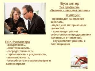 Бухгалтер Тип профессии «Человек – знаковая система» Функции - производит нач