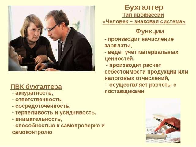 Бухгалтер Тип профессии «Человек – знаковая система» Функции - производит нач...