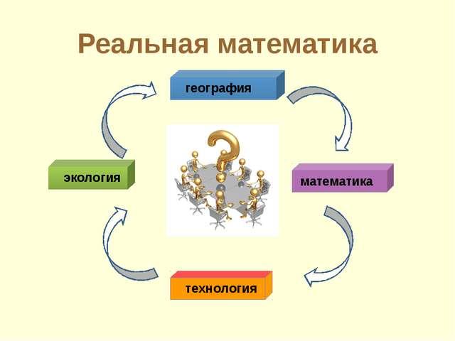 Реальная математика экология география математика технология