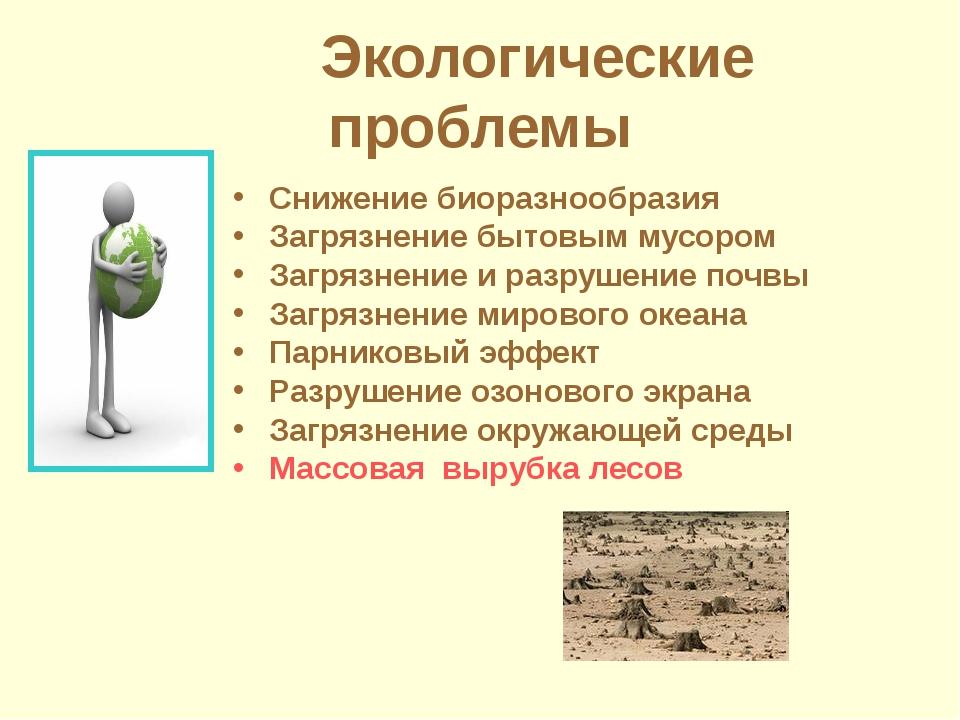 Экологические проблемы Снижение биоразнообразия Загрязнение бытовым мусором...