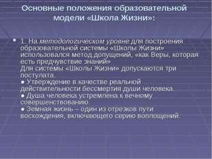 Основные положения образовательной модели «Школа Жизни»: 1. На методологическ