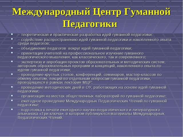 Международный Центр Гуманной Педагогики – теоретическая и практическая разраб...