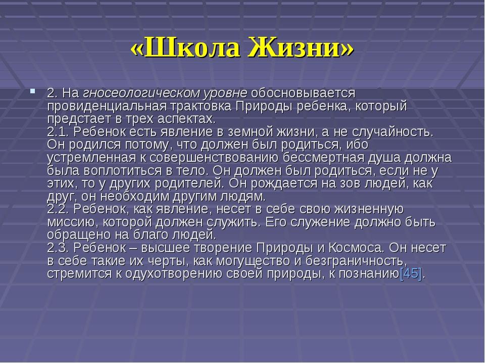 «Школа Жизни» 2. На гносеологическом уровне обосновывается провиденциальная т...