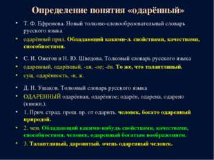 Определение понятия «одарённый» Т. Ф. Ефремова. Новый толково-словообразовате
