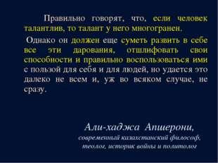 Али-хаджа Апшерони, современный казахстанский философ, теолог, историк войны