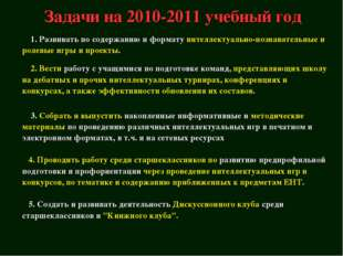 Задачи на 2010-2011 учебный год 1. Развивать по содержанию и формату интелле