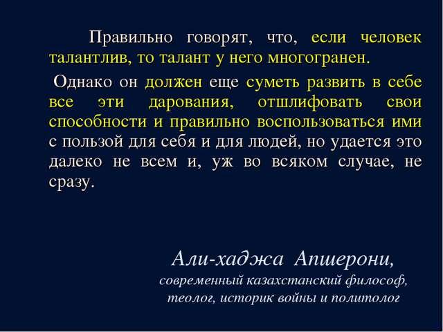 Али-хаджа Апшерони, современный казахстанский философ, теолог, историк войны...